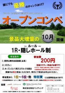 オープンコンペ案内(10月)