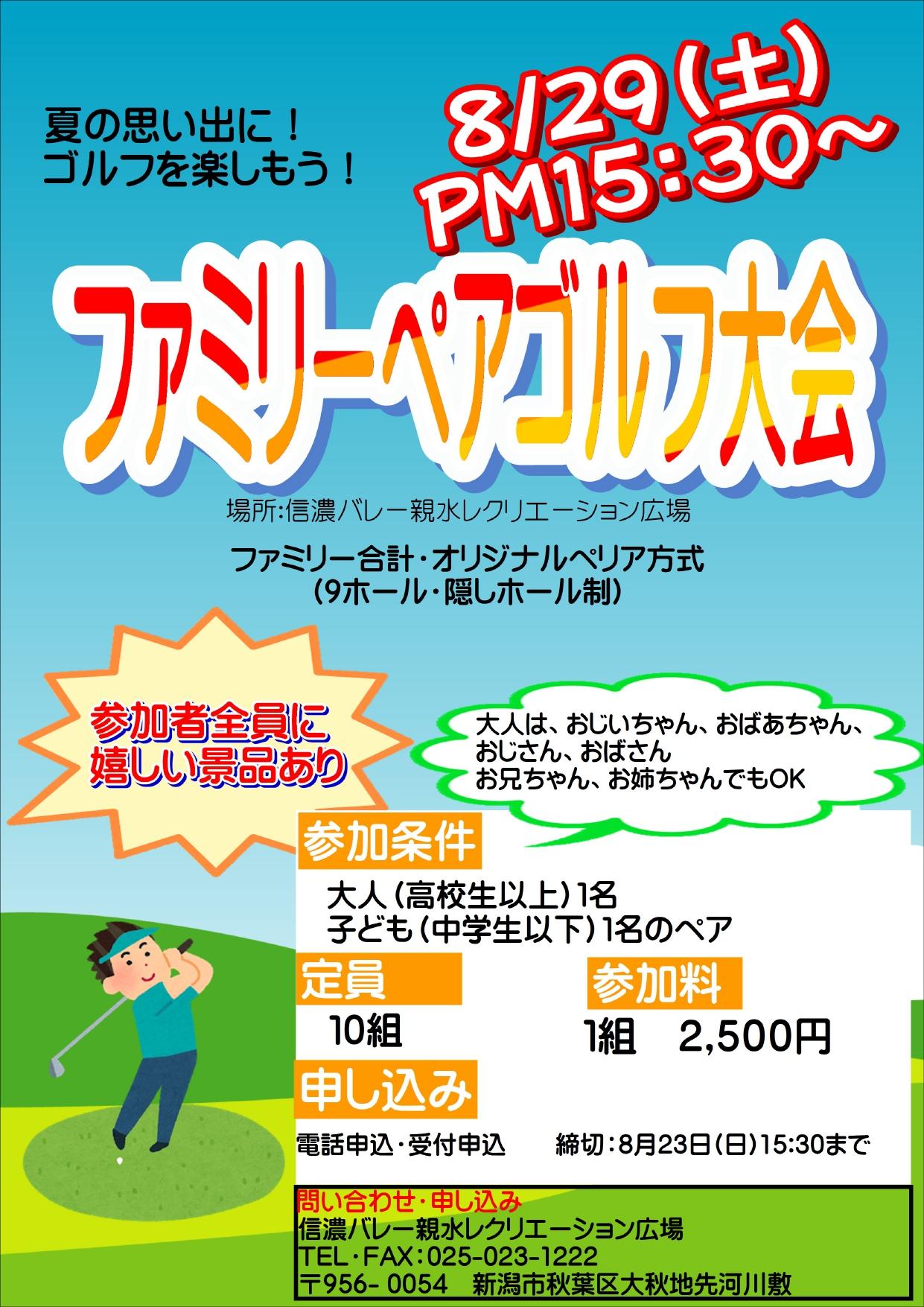 ファミリーペアゴルフ大会_page-0001