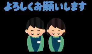 message_yoroshiku_tenin
